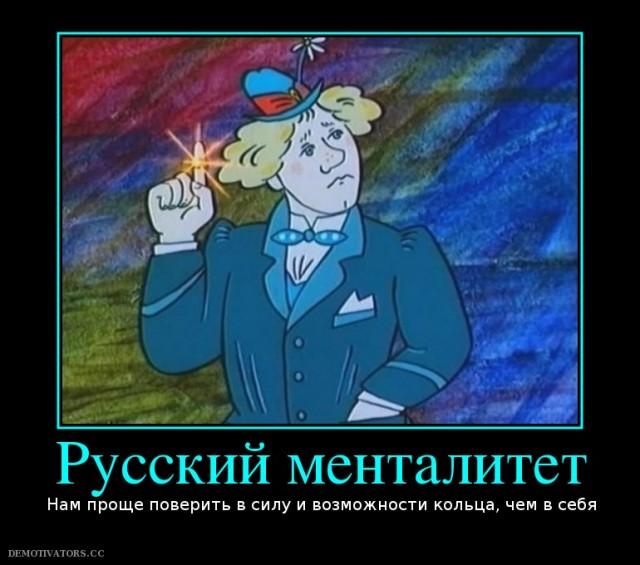 Ох уж этот неисправимый русский менталитет!