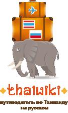 Наш новый проект — Thaiwiki.net